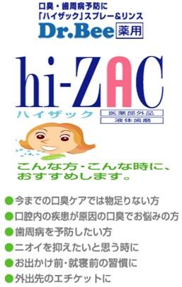 hi-zac2.jpg